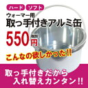ウォーマー用 取っ手付きアルミ缶【ハード/ソフト】当社販売中...
