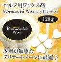 Komachi Wax(こまちワックス)フェイシャル&ブラジ...