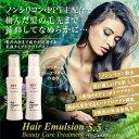 【送料無料・2本セット】洗い流さない美容乳液 PPTヘアエマルジョン5.5 ( ノンシリコン・ヘマチ...
