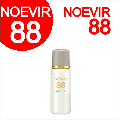 ノエビア 88 ミルクローション 100ml 乳液 (NOEVIR・ノエビア)