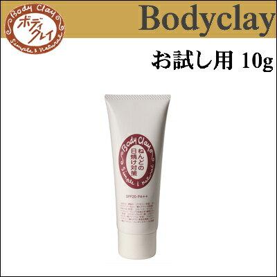【お試し用】ボディクレイ ねんどの日焼け対策 10g SPF(B波)20 PA(A波)++ UV対策・日やけ止め(保湿に優れた天然粘土、モンモリロナイト配合・ボデイクレイ・bodyclay)