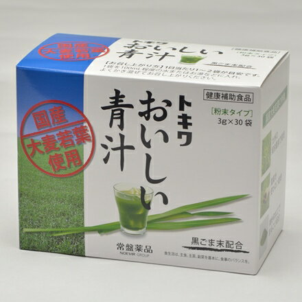 【九州産・無農薬・有機栽培の大麦若葉 】トキワ おいしい青汁 30包 (常盤薬品 ノエビアグループ 美味しい青汁)