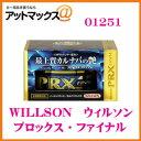【WILLSON ウィルソン】 固形ワッ...