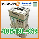 【N-40B19L/CR】【パナソニック】 環境配慮型カーバッテリー サークラ circla 40B19L
