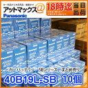 40B19L-SB 【10個】 パナソニック Panasonic カーバッテリー SBシリーズ 40B19L/SB 【まとめ売り】