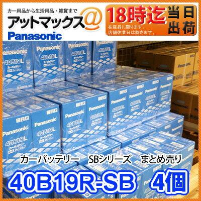 【N-40B19R/SB 4個】 パナソニック Panasonic カーバッテリー SBシリーズ 40B19R【まとめ売り】