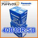 【新品!!】N-40B19R/SB パナソニック カーバッテリー SBシリーズ世界のトヨタが純正採用 ♪40B19R