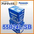 【あす楽18時まで】 55B24L -SB パナソニック カーバッテリー SBシリーズN-55B24L/SB