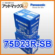 【あす楽18時まで】 75D23R-SB パナソニック カーバッテリー SBシリーズ75D23R N-75D23R/SB