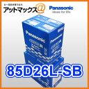 【あす楽18時まで】 85D26L-SB パナソニック カーバッテリー SBシリーズ85D26L