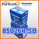 【あす楽18時まで】 85D26R/SB パナソニック カーバッテリー SBシリーズ85D26R