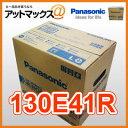 130E41R-PR パナソニック カーバッテリー 業務用 車両用バッテリー 130E41R 【N-130E41R/PR】