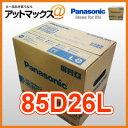 85D26L PR パナソニック カーバッテリー 業務用 車両用バッテリー N-85D26L/PR
