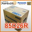 【85D26R】 パナソニック カーバッテリー 業務車両用バッテリー N-85D26R/PR