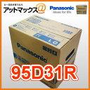 【N-95D31R/PR】【パナソニック カーバッテリー】業務用 車両用バッテリー 95D31R PR