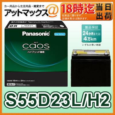 【ご希望の方に廃バッテリー回収無料!】 N-S55D23L/H2 パナソニック ハイブリッド車用 カーバッテリー カオス CAOS S55D23L H2