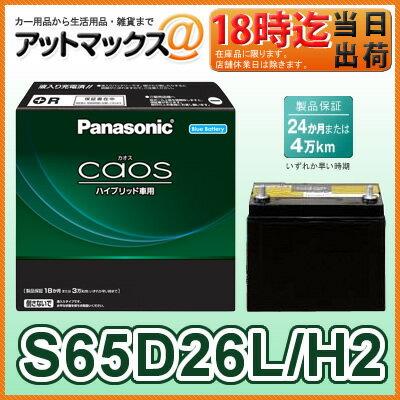 【ご希望の方に廃バッテリー回収無料!】【N-S65D26L/H2】 パナソニック ハイブリッド車用 カーバッテリー カオス CAOS S65D26L H2