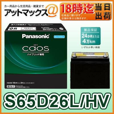 【ご希望の方に廃バッテリー回収無料!】N-S65D26L/HV パナソニック ハイブリッド車用 カーバッテリー カオス CAOS S65D26L HV