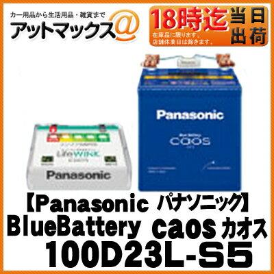 100D23L-S5 Panasonic パナソニック 【LifeWINK ライフウィンク同梱】 ブルーバッテリー caos カオス N-100D23L/S5 100D23L/C5+ライフウインク
