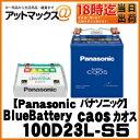 100D23L-S5 Panasonic パナソニック 【LifeWINK ライフウィンク同梱】 ブルーバッテリー caos カオス N-100D23L/S5 ...