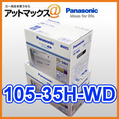 105-35H/WD パナソニック 欧州車用 カーバッテリー カオス CAOS WDシリーズ 105-35H N-105-35H/WD