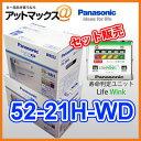 【ライフウインク付き】N-52-21H/WD パナソニック 欧州車用 カーバッテリー カオス CAOS WDシリーズ 52-21H