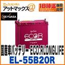 【GS YUASA ジーエスユアサ】アイドリングストップ車用バッテリー [ ECO.R LONG LIFE ] 【EL-55B20R/M-42R M42R)】