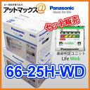 【ライフウインク付き】66-25H/WD パナソニック 欧州車用 カーバッテリー カオス CAOS WDシリーズ N-66-25H/WD