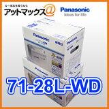 71-28L-WD パナソニック 欧州車用 カーバッテリー カオス CAOS WDシリーズ 71-28L 【】【即納可】71-28L/WD