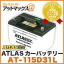 ATLAS BX/アトラス【AT-115D31L】カーバッテリー(国産車/JIS規格用)MF115D31L送料無料
