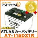 ATLAS BX/アトラス【AT-115D31R】カーバッテリー(国産車/JIS規格用)MF115D31R送料無料