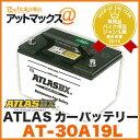 ATLAS BX/アトラス【AT-30A19L】カーバッテリー(国産車/JIS規格用)AT30A19L