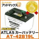 ATLAS BX/アトラス【AT-42B19L】カーバッテリー(国産車/JIS規格用)AT42B19L