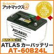 ATLAS BX/アトラス【AT-60B24L】カーバッテリー(国産車/JIS規格用)MF60B24LBM55B24L 55B24L 50B24L SMF55B24L 同等品