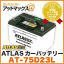 ATLAS BX/アトラス【AT-75D23L】カーバッテリー(国産車/JIS規格用)MF75D23L