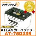 ATLAS BX/アトラス【AT-75D23R】カーバッテリー(国産車/JIS規格用)MF75D23R