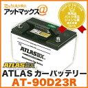 ATLAS BX/アトラス【AT-90D23R】カーバッテリー(国産車/JIS規格用)MF90D23R
