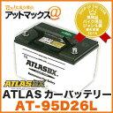 ATLAS BX/アトラス【AT-95D26L】カーバッテリー(国産車/JIS規格用)MF95D26L