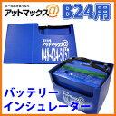 バッテリーインシュレーター B24 用