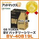 GS YUASA/ジーエス ユアサ自家用・乗用車用 高性能バッテリー BVシリーズ【BV-40B19L】UN-40B19L後継品 カーバッテリー 40B19L
