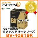 GS YUASA/ジーエス ユアサ自家用・乗用車用 高性能バッテリー BVシリーズ【BV-40B19R】UN-40B19R後継品 カーバッテリー 40B19R