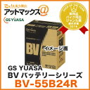 GS YUASA/ジーエス ユアサ自家用・乗用車用 高性能バッテリー BVシリーズ【BV-55B24R】UN-55B24R 後継品 カーバッテリー 55B24R