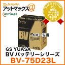GS YUASA/ジーエス ユアサ自家用・乗用車用 高性能バッテリー BVシリーズ【BV-75D23L】UN-75D23L後継品 カーバッテリー 75D23LBV-55D23L互換品