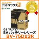 GS YUASA/ジーエス ユアサ自家用・乗用車用 高性能バッテリー BVシリーズ【BV-75D23R】UN-75D23R後継品 カーバッテリー 75D23RBV-55D23R互換品
