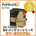 GS YUASA/ジーエス ユアサ自家用・乗用車用 高性能バッテリー BVシリーズ【BV-85D26L】UN-85D26L後継品 カーバッテリー 85D26L