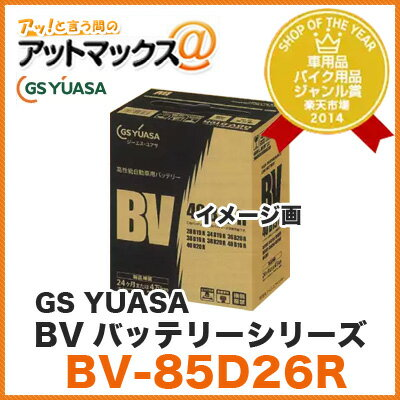 GS YUASA/ジーエス ユアサ自家用・乗用車用 高性能バッテリー BVシリーズ【BV-85D26R】UN-85D26R後継品 カーバッテリー 85D26R