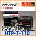 【BOSCH ボッシュ】【HTP-T-110】国産車用 カーバッテリー ハイテック プレミアム (充電制御車 アイドリングストップ車対応)互換品番:145D31L T110