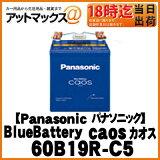 �ڤ���˾������ѥХåƥ���̵������60B19R-C5 Panasonic �ѥʥ��˥å� �֥롼�Хåƥ��caos ������ �����Хåƥ N-60B19R/C5