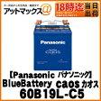 【ご希望の方に廃バッテリー処分無料!】60B19L/C5 Panasonic パナソニック ブルーバッテリー caos カオス カーバッテリー N-60B19L/C5