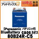 【ご希望の方に廃バッテリー回収無料!】 80B24R-C5 Panasonic パナソニック ブルーバッテリー caos カオス カーバッテリー N-80B24...